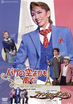 【宝塚歌劇】 パリの空よりも高く/ファンシー・ダンス 【中古】【DVD】