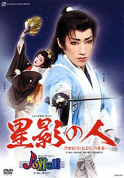 【宝塚歌劇】 星影の人/Joyful!! II 【中古】【DVD】
