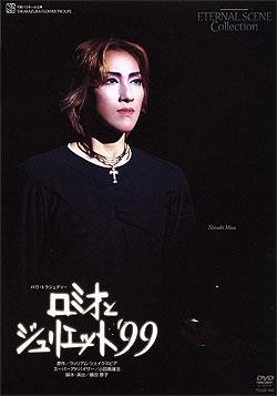 【宝塚歌劇】 ロミオとジュリエット'99 【中古】【DVD】