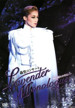 【宝塚歌劇】 轟悠 コンサート 「Lavender Monologue」 【中古】【DVD】
