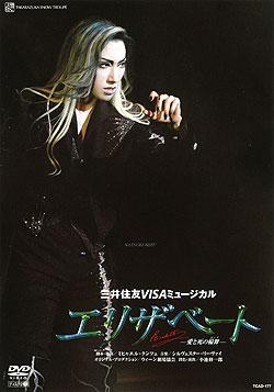 【宝塚歌劇】 エリザベート 2007 雪組 【中古】【DVD】