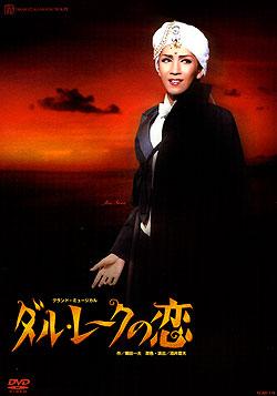 【宝塚歌劇】 ダル・レークの恋 【中古】【DVD】