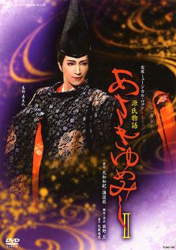 【宝塚歌劇】 源氏物語 あさきゆめみし II 【中古】【DVD】