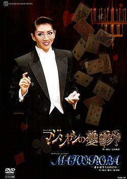 【宝塚歌劇】 MAHOROBA/マジシャンの憂鬱 【中古】【DVD】