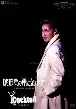 【宝塚歌劇】 琥珀色の雨にぬれて/Cocktail 全国公演 【中古】【DVD】