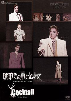 【宝塚歌劇】 琥珀色の雨にぬれて/Cocktail 東京公演 【中古】【DVD】