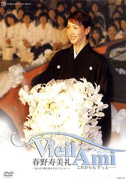 【宝塚歌劇】 春野寿美礼 退団記念 「Vieil Ami -ヴュー・ラミ-」 【中古】【DVD】