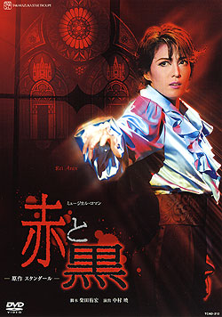 赤と黒(DVD)