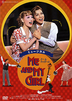 【宝塚歌劇】 ME AND MY GIRL 博多座公演 【中古】【DVD】