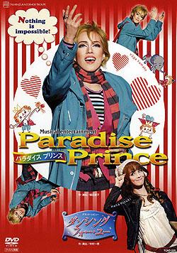 【宝塚歌劇】 Paradise Prince/ダンシング・フォー・ユー 【中古】【DVD】