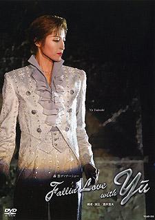 【宝塚歌劇】 轟悠 ディナーショー 「Fallin' Love with Yu」【中古】【DVD】