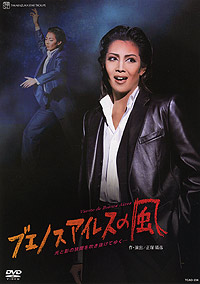 【宝塚歌劇】 ブエノスアイレスの風 【中古】【DVD】