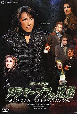 【宝塚歌劇】 カラマーゾフの兄弟 【中古】【DVD】