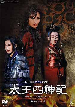 【宝塚歌劇】 太王四神記 【中古】【DVD】