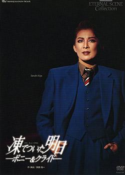 【宝塚歌劇】 凍てついた明日 【中古】【DVD】