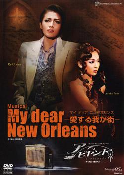 【宝塚歌劇】 My dear New Orleans/ア ビヤント 【中古】【DVD】