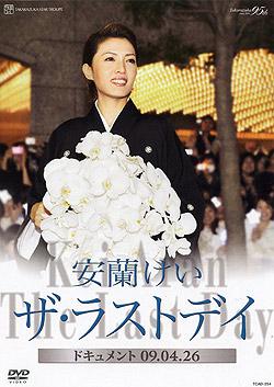 【宝塚歌劇】 安蘭けい ザ・ラストデイ 【中古】【DVD】