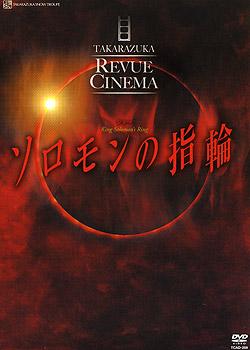 【宝塚歌劇】 ソロモンの指輪 映画版 【中古】【DVD】