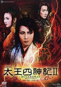 厚王四神 Ki Ver.II(DVD)