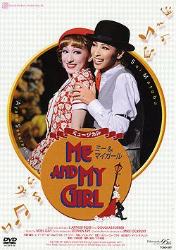 【宝塚歌劇】 ME AND MY GIRL 花組 【中古】【DVD】