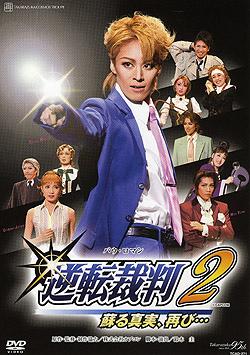 逆転裁判 2(DVD)
