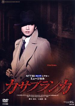【宝塚歌劇】 カサブランカ 【中古】【DVD】