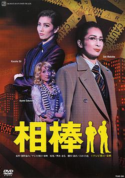 【宝塚歌劇】 相棒 【中古】【DVD】