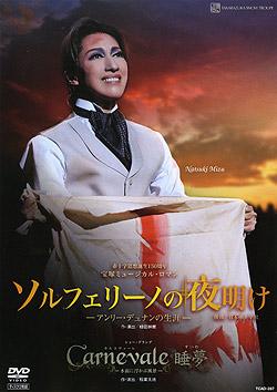 【宝塚歌劇】 ソルフェリーノの夜明け/Carnevale 睡夢 【中古】【DVD】
