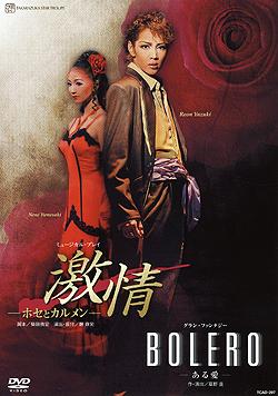 【宝塚歌劇】 激情/BOLERO 【中古】【DVD】