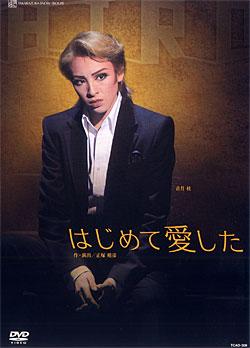 はじめて愛した(DVD)
