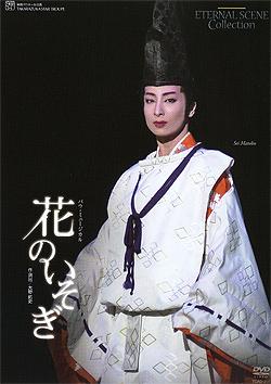 【宝塚歌劇】 花のいそぎ 【中古】【DVD】