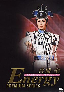 【宝塚歌劇】 真飛聖 「Energy Premium Series」 【中古】【DVD】