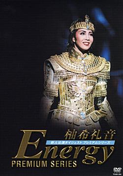 【宝塚歌劇】 柚希礼音 「Energy Premium Series」 【中古】【DVD】