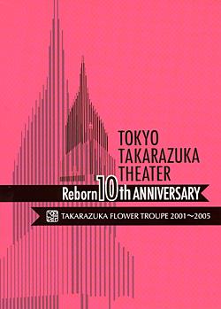 【宝塚歌劇】 東京宝塚劇場 Reborn 10th ANNIVERSARY 2001~2005【Flower】 【中古】【DVD】