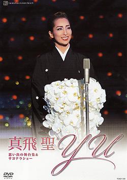 【宝塚歌劇】 真飛聖 退団記念 「YU」 【中古】【DVD】