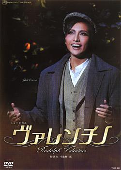 ヴァレンチノ(DVD)