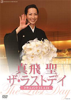 【宝塚歌劇】 真飛聖 ザ・ラストデイ 【中古】【DVD】