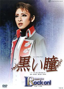 【宝塚歌劇】 黒い瞳/ロック・オン! 【中古】【DVD】