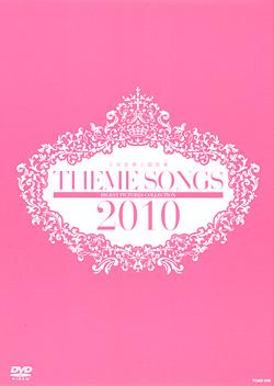 【宝塚歌劇】 THEME SONGS 2010 宝塚歌劇主題歌集 【中古】【DVD】