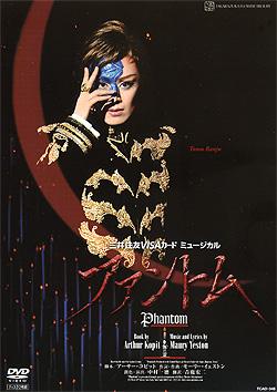 【宝塚歌劇】 ファントム 2011 花組 【中古】【DVD】