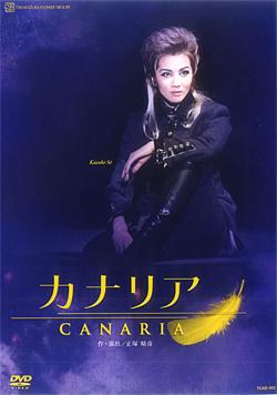 【宝塚歌劇】 カナリア 2011 【中古】【DVD】