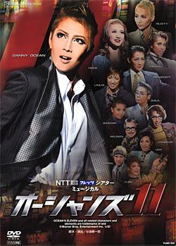 【宝塚歌劇】 オーシャンズ11 星組 【中古】【DVD】