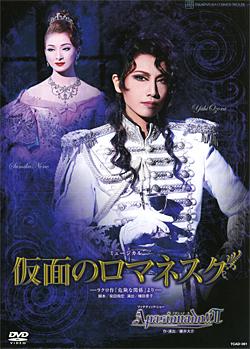 仮面のロマネスク/Apasionado!! II (DVD)