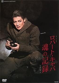 【宝塚歌劇】 ロバート・キャパ 魂の記録 【中古】【DVD】