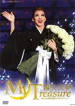 【宝塚歌劇】 霧矢大夢 退団記念 「My Treasure」 【中古】【DVD】