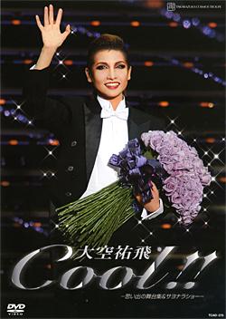 【宝塚歌劇】 大空祐飛 退団記念 「Cool!!」 【中古】 【DVD】