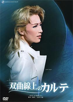 双曲線上のカルテ (DVD)