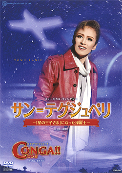 【宝塚歌劇】 サン=テグジュペリ/CONGA!! 【中古】【DVD】