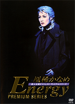 凰稀かなめ 「Energy Premium Series」 (DVD)