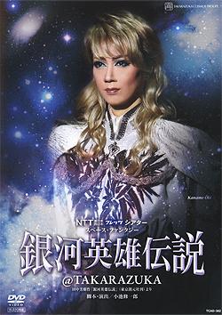 銀河英雄伝説@TAKARAZUKA (DVD)